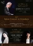 2017 サロンコンサート in グランデコ 「小林沙羅&福間洸太朗 デュオ・リサイタル」