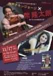 幣 隆太朗&アンナ・マグダレーナ・コーキッツ デュオリサイタル神戸公演