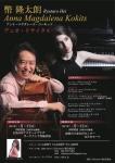 幣 隆太朗&アンナ・マグダレーナ・コーキッツ デュオリサイタル広島公演