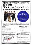 埼玉会館ランチタイム・コンサート第34回 金管五重奏団 Buzz Five(バズ・ファイブ)