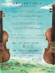 stringconcerts 弦楽デュオアーベント