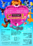 みんなで☆動物の謝肉祭 夏休みコンサート動物の謝肉祭