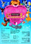 みんなで☆動物の謝肉祭 夏休みコンサート動物の謝肉祭 大人なコンサートしっとりとクラシック