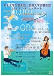 東北大学交響楽団/京都大学交響楽団ジョイントコンサート