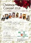 Christmas Concert 2018 小さな管弦楽によるクリスマスの贈り物