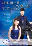 2台ピアノによるデュオリサイタル 村尾帆乃香✖下久聡二郎