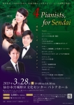 4 pianists,for Sendai