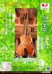 幻の楽器 バリトン~エステルハージー・アンサンブル日本公演
