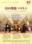 幻の楽器 バリトン~エステルハージー・アンサンブル日本公演 ~ in 水戸