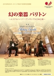 幻の楽器 バリトン~エステルハージー・アンサンブル日本公演 ~ in 福岡