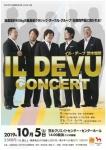 IL DEVUコンサート〈茨木場所〉