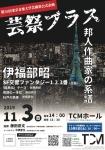 第56回東京音楽大学芸術祭 芸祭ブラス ~邦人作曲家の系譜~