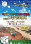 子供とつくる子供のための音楽会