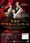 チェレステ・スタジオ松濤アフタヌーンコンサートシリーズvol.9年末のアフタヌーンコンサート