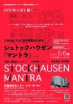 【公演延期】1970年の音を聴く 2台のピアノと電子音響のための シュトックハウゼン 「マントラ」