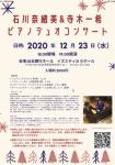 石川奈緒美&寺木一希ピアノデュオコンサート
