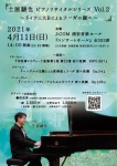 土屋駿也 ピアノリサイタルシリーズ Vol.2