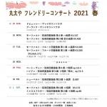 丸太やフレンドリーコンサート2021春・2日目