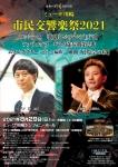 川崎市民オーケストラ2021(幹事オーケストラ:川崎市民交響楽団) ミューザ川崎 市民交響楽祭2021