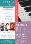 オーボエ・ファゴット・ピアノによる「トリオの愉しみ」