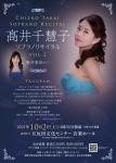 髙井千慧子 ソプラノリサイタル vol.2