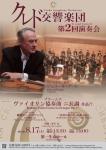 クレド交響楽団 第2回演奏会