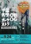 千葉大学OBOGオーケストラ 第10回定期演奏会