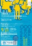 千葉大学OBOGオーケストラ 第13回定期演奏会