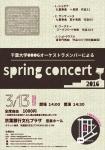 千葉大学OBOGオーケストラ 千葉大学OBOGオーケストラメンバーによるスプリングコンサート2016