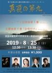 震災復興支援「真夏の第九」 第7回東日本大震災復興支援チャリティーコンサート