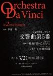 Orchestra Da Vinci 第2回定期演奏会