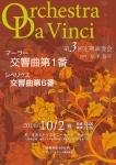 Orchestra Da Vinci 第三回定期演奏会