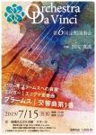 Orchestra Da Vinci 第6回定期演奏会