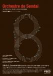 Orchestre de Sendai (オーケストラ・ドゥ・センダイ) 第16回定期演奏会