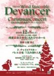 Wind Ensemble Devancer Wind Ensemble Devancer クリスマスコンサート