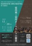 Diamante Orchestra 第2回演奏会〜室内楽×室内オーケストラの響宴〜