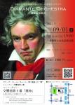 【開催中止】Diamante Orchestra 第3回演奏会