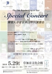 獨協大学管弦楽団 The 50th Regular Concert Year Special Concert