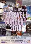 同志社交響楽団 FAREWELL CONCERT 2016