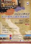 同志社交響楽団 第7回海外公演出発演奏会
