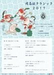 同志社交響楽団 同志社クラシック2017