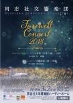 同志社交響楽団 Farewell Concert 2018