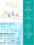 ドライフルーツ/ラポール 初夏を彩る フルート ~SNSで出会った仲間たちによる 二つのアンサンブルの演奏会~