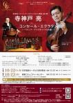 コンセール・エクラタン福岡 CEF古楽シリーズ Vol.11