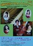 江戸川演奏家協会 新進演奏家エクセレントコンサート