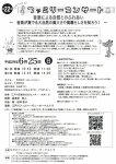 江戸川フィルハーモニーオーケストラ 第22回ファミリーコンサート