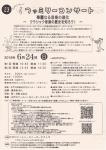 江戸川フィルハーモニーオーケストラ 第23回ファミリーコンサート
