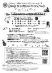 江戸川フィルハーモニーオーケストラ 第24回ファミリーコンサート