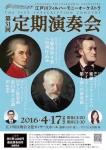 江戸川フィルハーモニーオーケストラ 第31回定期演奏会