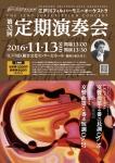 江戸川フィルハーモニーオーケストラ 第32回定期演奏会